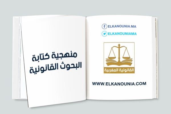 منهجية كتابة البحوث القانونية