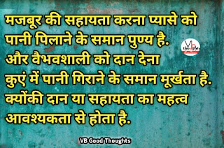 दान-सुविचार-चैरिटी-charity-quotes-hindi-suvichar-sunder-vichar-vb-good-thoughts-vijay-bhagat-दान-धर्म