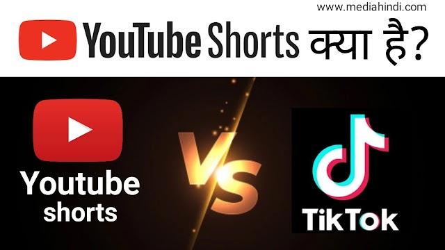 youtube shorts क्या है? |  youtube shorts lunch in india