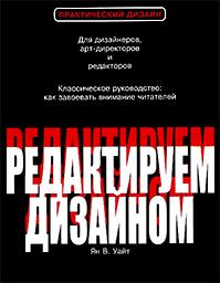 Обложка книги «Редактируем дизайном» Яна Уайта