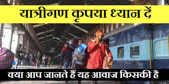 'यात्रीगण कृपया ध्यान दें' क्या आप जानते हैं यह आवाज किसकी है | NATIONAL NEWS