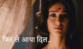 Phir le aya dil reprise lyrics Barfi Arijit Singh Hindi Bollywood Song