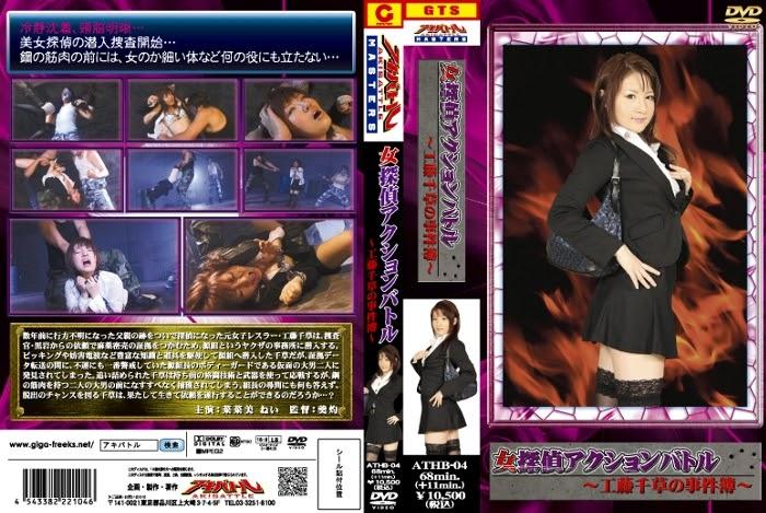 ATHB-04 Pertempuran Aksi Detektif Wanita