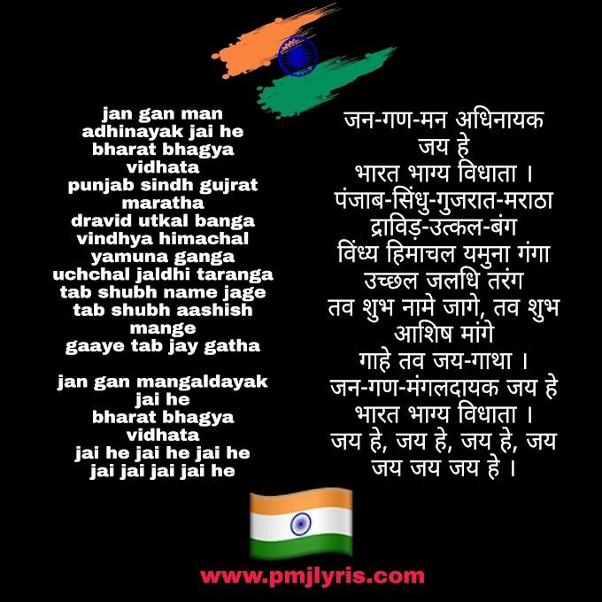 Jan gan man lyrics in English, Hindi