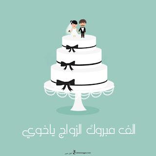 الف مبروك الزواج ياخوي تهنئة بمناسبة الزواج