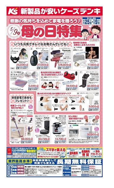 5/9(日) 母の日特集 ケーズデンキ/越谷レイクタウン店