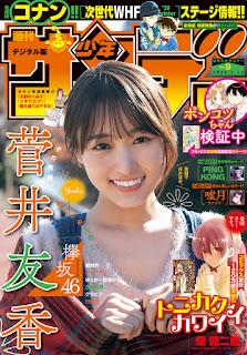Weekly Shonen Sunday 2020.02.12 No.09 Keyakizaka46 Sugai Yuuka