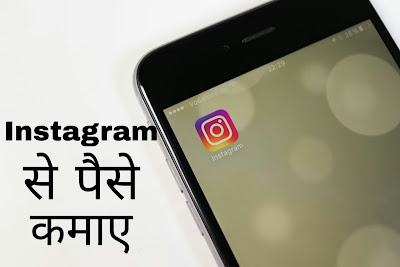 How to earn money from instagram - Learn in Hindi