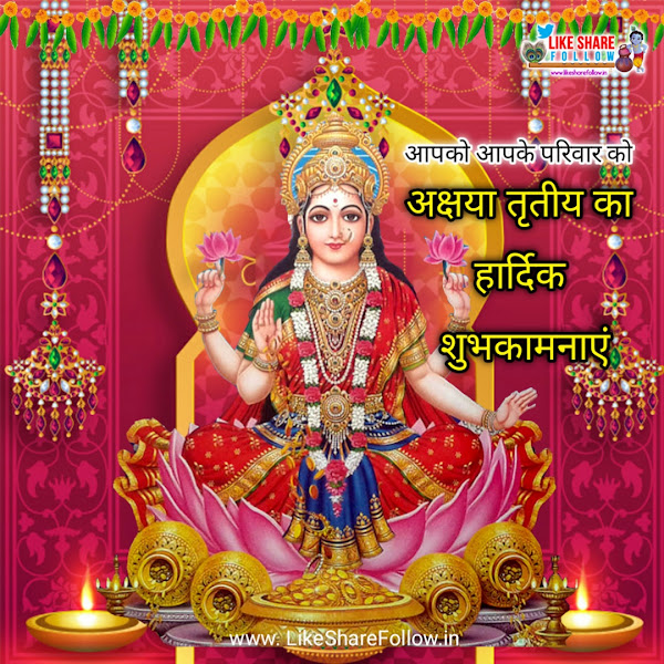 Akshaya-tritiya-wishes-shayari-quotes-messages-2021