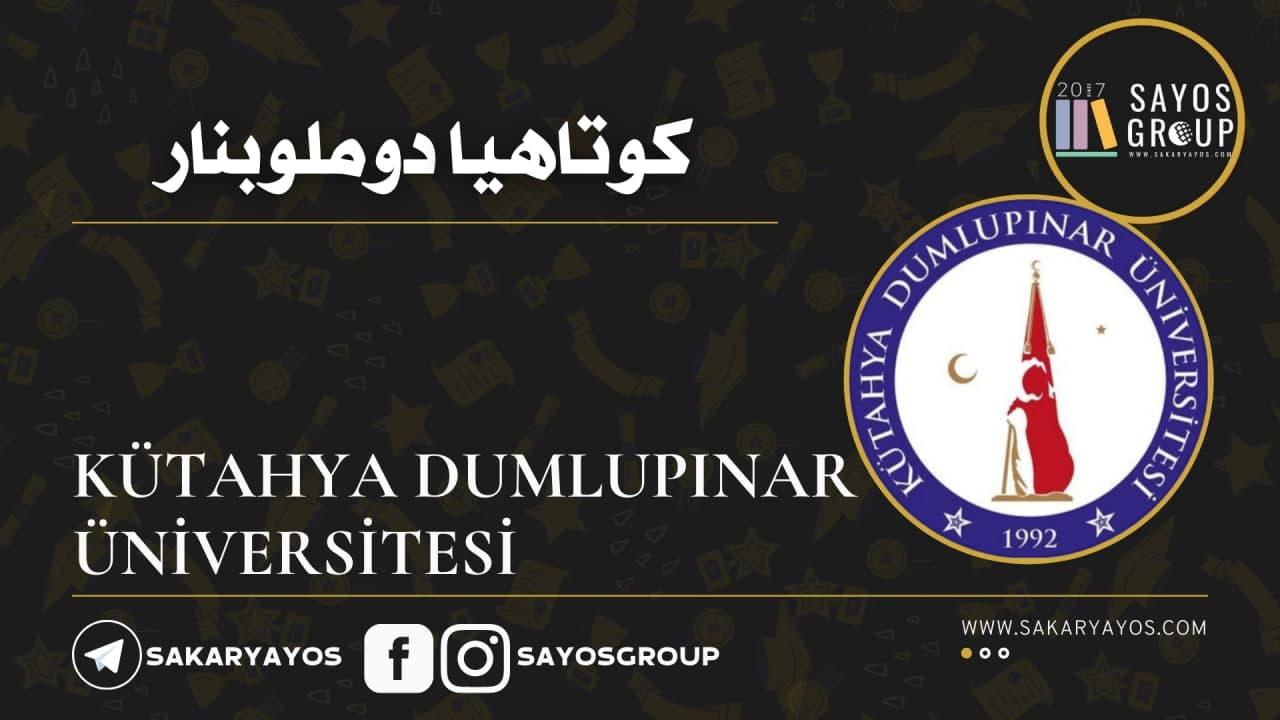 أعلنت جامعة كوتاهيا دوملوبنار | Kütahya Dumlupınar Üniversitesi ، الواقعة في ولاية كوتاهيا عن فتح باب التسجيل على امتحان اليوس والمفاضلة لعام 2021
