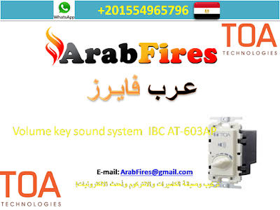 Volume key sound system  IBC AT-603AP