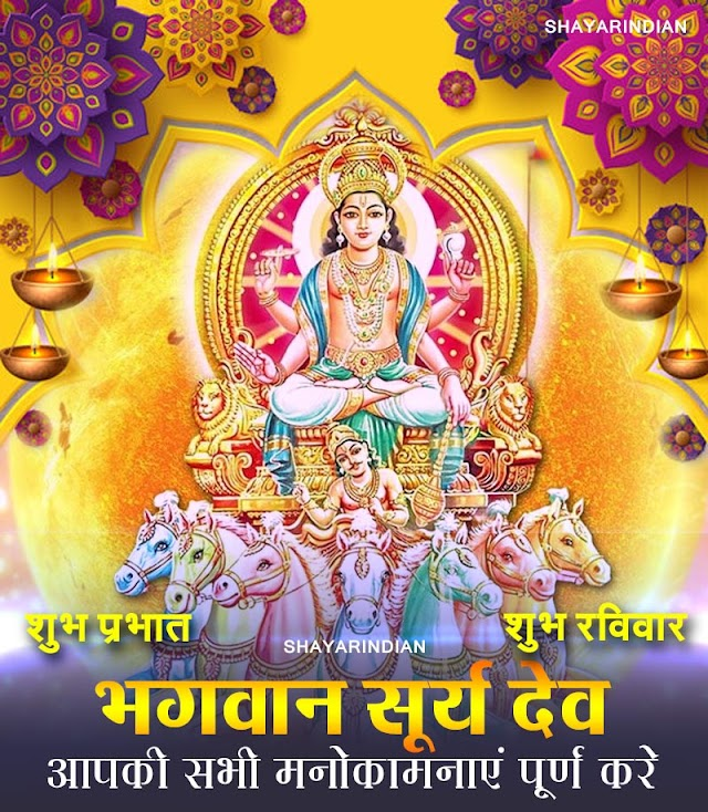 शुभ रविवार- शुभ प्रभात । Shubh Raviwar | Subh Prabhat Images | Surya Dev Bhagwan