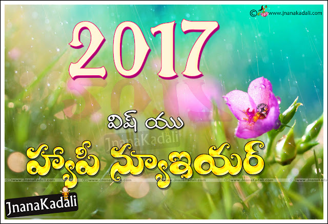 new year thoughts greetings in Telugu, Telugu inspirational new year wishes  Quotes
