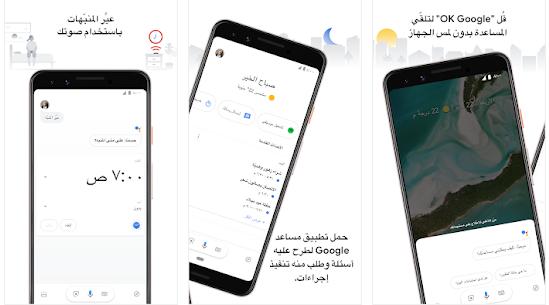 تحميل تطبيق Google assistant للهواتف أندرويد والايفون