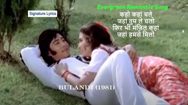 Kaho Kahan Chale Lyrics - Romantic Song - Bulandi