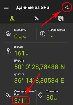 Количество спутников и кнопка «Поделиться»