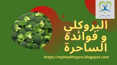ما هو البروكلي broccoli؟ وما هي فوائده