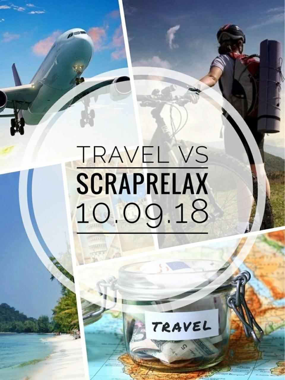 Завдання: Travel VS ScrapRelax