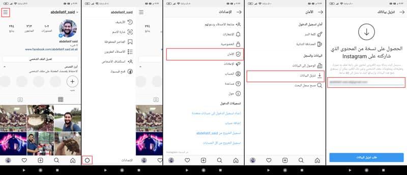 كيف تحميل الصور من انستقرام و تحميل الفيديوهات بتطبيق و بدون