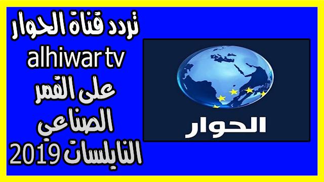 تردد قناة الحوار alhiwar tv على القمر الصناعي النايلسات 2019