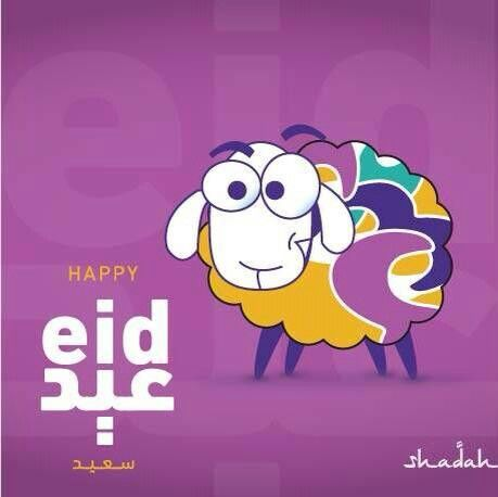 eid el kabir wishes, greetings, images 2017
