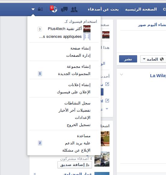 كيفية إخفاء رقم الهاتف الخاص بك على الفيسبوك