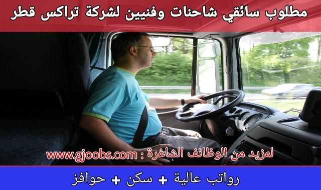 مطلوب سائقي شاحنات وفنيين لشركة تراكس قطر