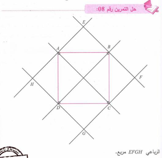 حل تمرين 8 صفحة 144 رياضيات للسنة الأولى متوسط الجيل الثاني