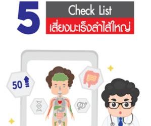 5 Check List เสี่ยงมะเร็งลำไส้