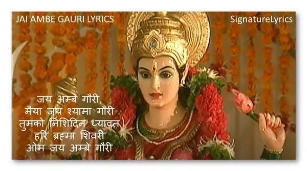 जय अम्बे गौरी आरती - JAI AMBE GAURI LYRICS - Hindi - English