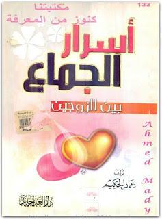 تحميل كتاب اسرار الجماع بين الزوجين PDF عماد الحكيم