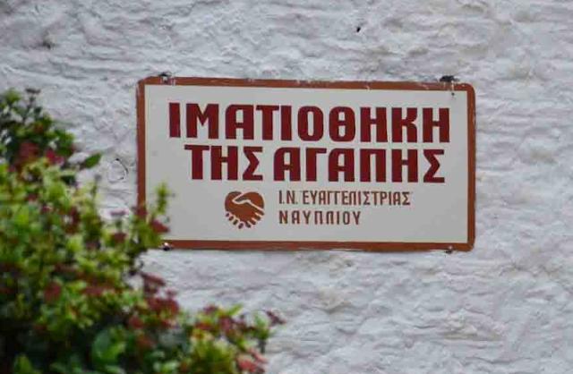 """Είδη ένδυσης από τον ΣΥΡΙΖΑ Ναυπλίου στην """"Ιματιοθήκη της Αγάπης"""""""