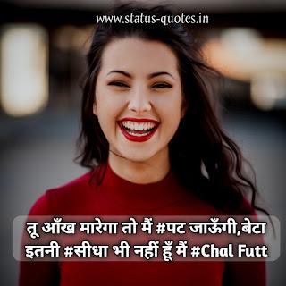 Attitude Status For Girl In Hindi For Instagram, Facebook 2021 |तू आँख मारेगा तो मैं #पट जाऊँगी,  बेटा इतनी #सीधा भी नहीं हूँ मैं #Chal Futt
