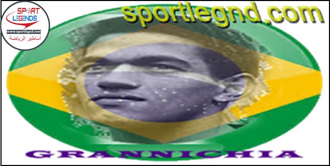 النجم البرازيلي غرانيشيا