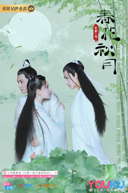 spring flower autumn moon cast Li Hongyi Zhao Lusi Wu Junyu