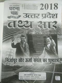 सम सामयिक घटना चक्र पीडीऍफ़ | Up Special Ghatna Chakra PDF In Hindi Free Download