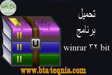 تحميل برنامج winrar 32 bit مجانا برابط مباشر وسريع يدعم اللغة العربية والانجليزية ويتوافق مع انظمة الويندوز المتعددة. ،تحميل برنامج winrar 32 bit ،winrar 32 ،download winrar 32 ،winrar 32 bit ،تحميل winrar ،وينر 32 ،تحميل برنامج winrar ،تحميل وينرار 32 ،وينرار 32 ،تحميل winrar 32 ،winrar 32 bit windows 7 ،تحميل برنامج winrar 32 ،download winrar 32 bit ،وينرار 32 بت ،win rar 32 ،تحميل وينرار ،winrar 32bit ،winrar download ،winrar 32 bit عربي كامل ،تنزيل وينرار 32 ،تحميل برنامج وينرار 32 ،تحميل وينرار 32 بت ،تحميل وين رار ،تنزيل winrar ،تحميل ونرار ،تحميل برنامج وينر ،برنامج winrar ،تحميل برنامج وينرار ،تحميل برنامج winrar 32 bit للكمبيوتر ،وينرار ،تنزيل وينرار ،تحميل وينر ،download winrar ،برنامج وينرار ،تنزيل برنامج winrar ،تحميل برنامج ضغط الملفات ،winrar32 ،winrar 32 bit تحميل ،winrar 32 download ،تحميل الوينرار ،winrar 32 bit download ،تحميل برنامج win rar ،download win rar ،برنامج وينر ،تنزيل برنامج وينرار ،winrar 32 bit free download ،تحميل برنامج وين رار ،تحميل ون رار ،winrar ،winrar تحميل ،تحميل برنامج رار ،winner برنامج ،تحميل برنامج الوينر ،winner download ،برنامج الوينر ،تحميل برنامج الوينرار ،win rar download ،winrar تنزيل ،تحميل برنامج winrar مجانا ،برنامج ون رار ،تحميل برنامج الضغط ،تحميل وينرار اخر اصدار ،تحميل winrar مجانا ،winrar download free for windows 7 32 bit ،تحميل برنامج win ،برنامج وين رار ،تحميل برنامج ضغط الملفات winrar ،wirar ،winrar 32 bit عربي كامل مجانا ،تحميل برنامج وينرار مجانا ،وينرر ،تحميل برنامج winrar للكمبيوتر ،تحميل برنامج وينرار للكمبيوتر ،winrar.exe ،تحميل برنامج winrar 32 bit عربي ،برنامج الوينرار ،winrara ،winrar 32 bit windows 7 free download ،free download winrar ،تحميل rar للكمبيوتر ،تحميل برنامج rar ،winrer ،winar ،الوينرار ،تحميل برنامج ونر ،winrare ،تنزيل برنامج وين رار ،winra ،وينرار ويندوز 7 ،تحميل برنامج وينرار اخر اصدار ،برنامج رار ،winrar exe ،winrar download free ،win-rar ،wnrar ،تنزيل برنامج ضغط الملفات ،winnar ،wenrar ،winrar windows 7 ،download winrar free ،winrar free ،download rar ،winrar free download ،تحمي