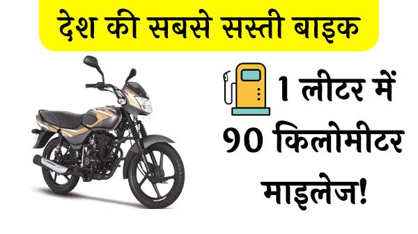देश की सबसे सस्ती बाइक! 1 लीटर में 90 किलोमीटर चलती है