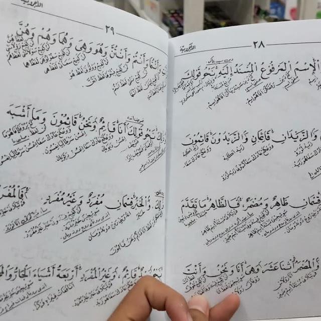 belajar-ilmu-kitab -nahwu-jurumiyah