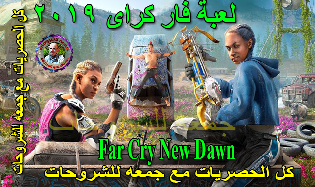لعبة فار كراى 2019  Far Cry New Dawn