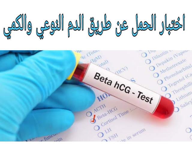 HCG BLOOD TEST - اختبار الحمل عن طريق الدم