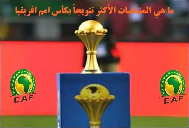 امم افريقيا,المنتخبات المتأهله الى كأس امم افريقيا,كاس امم افريقيا,المنتخبات المتوجة بكأس الأمم الافريقية,منتخبات امم افريقيا,كاس امم افريقيا 2019,أندية الأكثر تتويجا بكأس السوبر الأفريقي,منتخبات امم افريقيا 2019,امم افريقيا 2019,المنتخب المغربي,الاكثر تتويجا بكأس العالم,المنتخبات الفائزة بكاس افريقيا,المنتخب المصري,المنتخبات,المنتخبات المتوجة بكأس أمم آسيا,مباريات امم افريقيا,الأكثر تتويجاً,تصفيات امم افريقيا,مباريات امم افريقيا 2019,ترتيب مجموعات تصفيات امم افريقيا,تصفيات امم افريقيا 2021