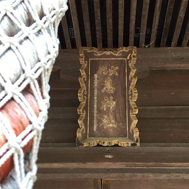 息神社神額(2016年8月7日撮影)