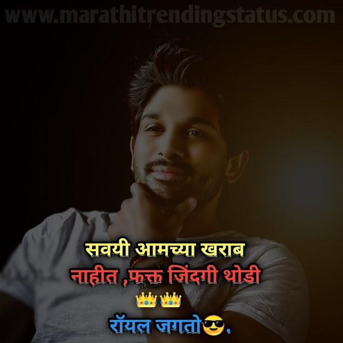 Best Attitude Status In Marathi|500+Attitude Status| attitude status in marathi