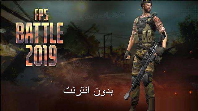 http://www.rftsite.com/2019/08/fps-battle.html