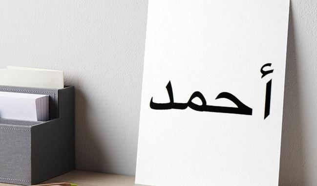 Arti Nama Ahmad dan Cara Penulisannya yang Benar