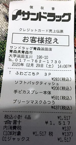 サンドラッグ 青森浜田店 2020/2/29 マスク購入のレシート