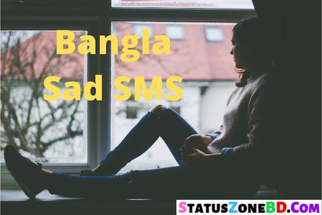 Koster Sms - Bangla Sad Sms | Bangla Sad Shayari | Pain Sms Bangla