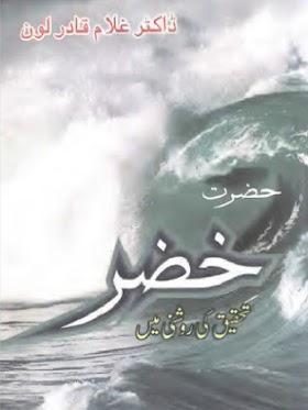 Hazrat Khizar Urdu By Dr Abdul Qadir Loan PDF Free Download