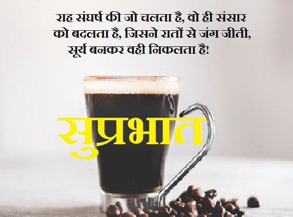 Good morning wishes messages in hindi font